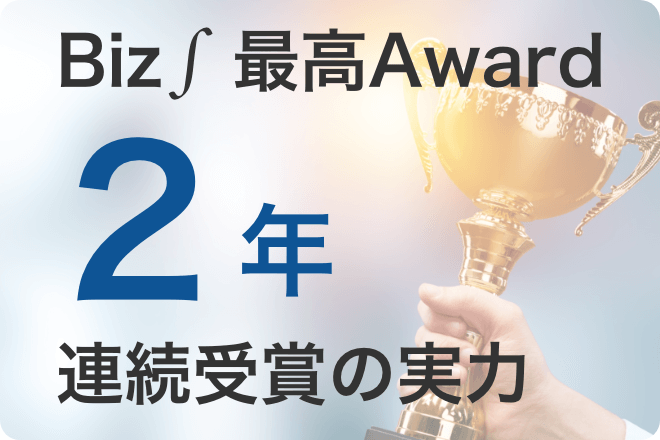Biz∫ 最高Award2年連続受賞の実力