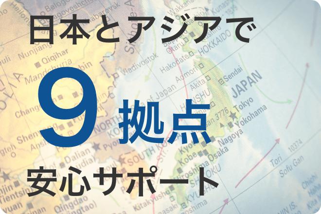 日本とアジアで9拠点安心サポート
