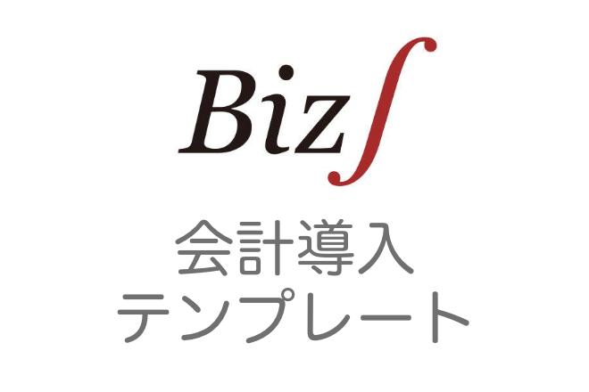 Biz∫会計導入テンプレート