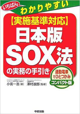 【実施基準対応】日本版SOX法の実務の手引き