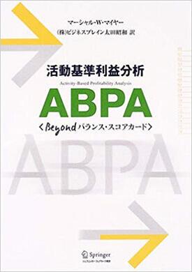 活動基準利益分析ABPA<Beyondバランス・スコアカード>