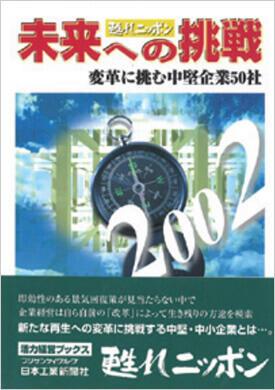 甦れニッポン未来への挑戦 -変革に挑む中堅企業50社-