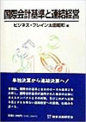 「国際会計基準と連結経営」を改訂出版
