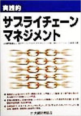 「実践的サプライチェーンマネジメント」を出版