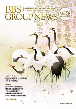 BBS Group News Vol.56 / 2019年1月(3.06MB)