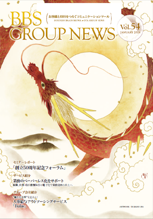BBS Group News Vol.54 / 2018年1月(3.75MB)