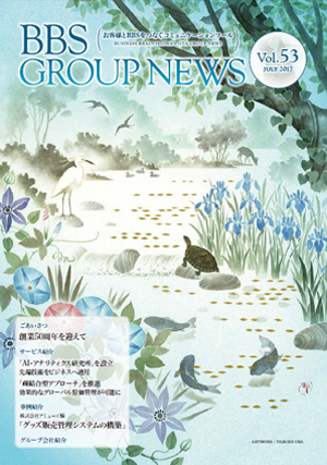 BBS Group News Vol.53 / 2017年7月(2.33MB)