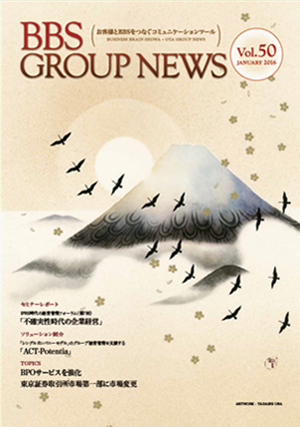 BBS Group News Vol.50 / 2016年1月(2.70MB)