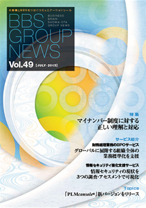 BBS Group News Vol.49 / 2015年7月(5.27MB)