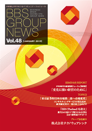 BBS Group News Vol.48 / 2015年1月(2.72MB)