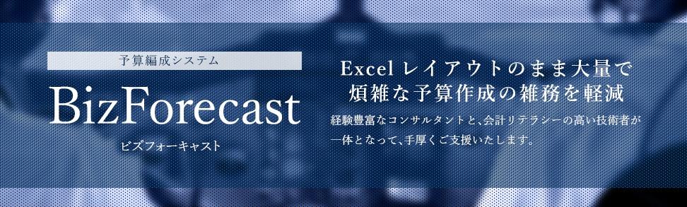 イメージボックス:BizForcast