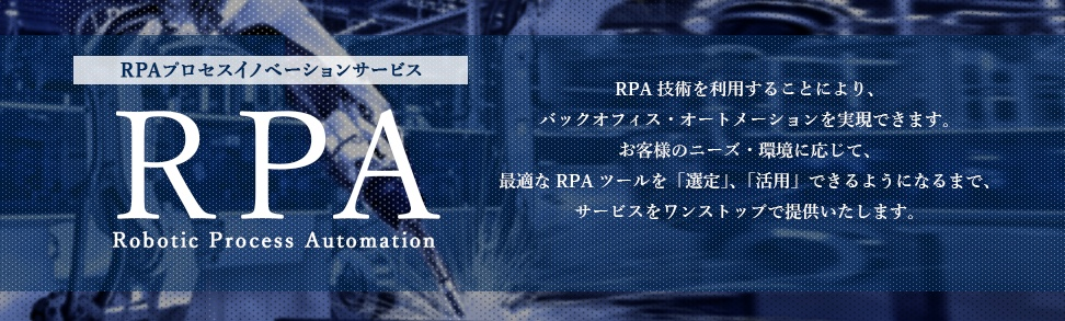 イメージボックス:RPA