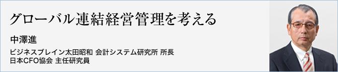 グローバル連結経営管理を考える 中澤進  ビジネスブレイン太田昭和 会計システム研究所 所長 日本CFO協会 主任研究員