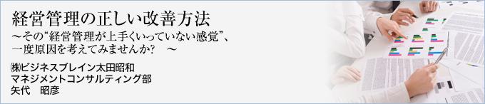 (株)ビジネスブレイン太田昭和 マネジメントコンサルティング部