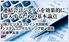 (株)ビジネスブレイン太田昭和 ビジネス&ITデザインコンサルティング本部 佐藤友彦