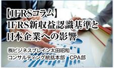 (株)ビジネスブレイン太田昭和 コンサルティング統括本部 CPA部