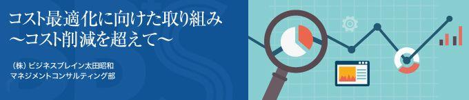 (株)ビジネスブレイン太田昭和 マネジメントコンサルティング部 米国公認会計士(in-active) 鮫島 一彦