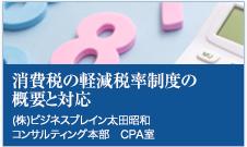 (株)ビジネスブレイン太田昭和 コンサルティング本部 CPA部