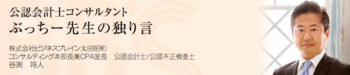 (株)ビジネスブレイン太田昭和 公認会計士 谷渕 将人