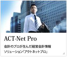 イメージアイコン:ACT-Net Pro