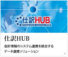 イメージアイコン:仕訳HUB