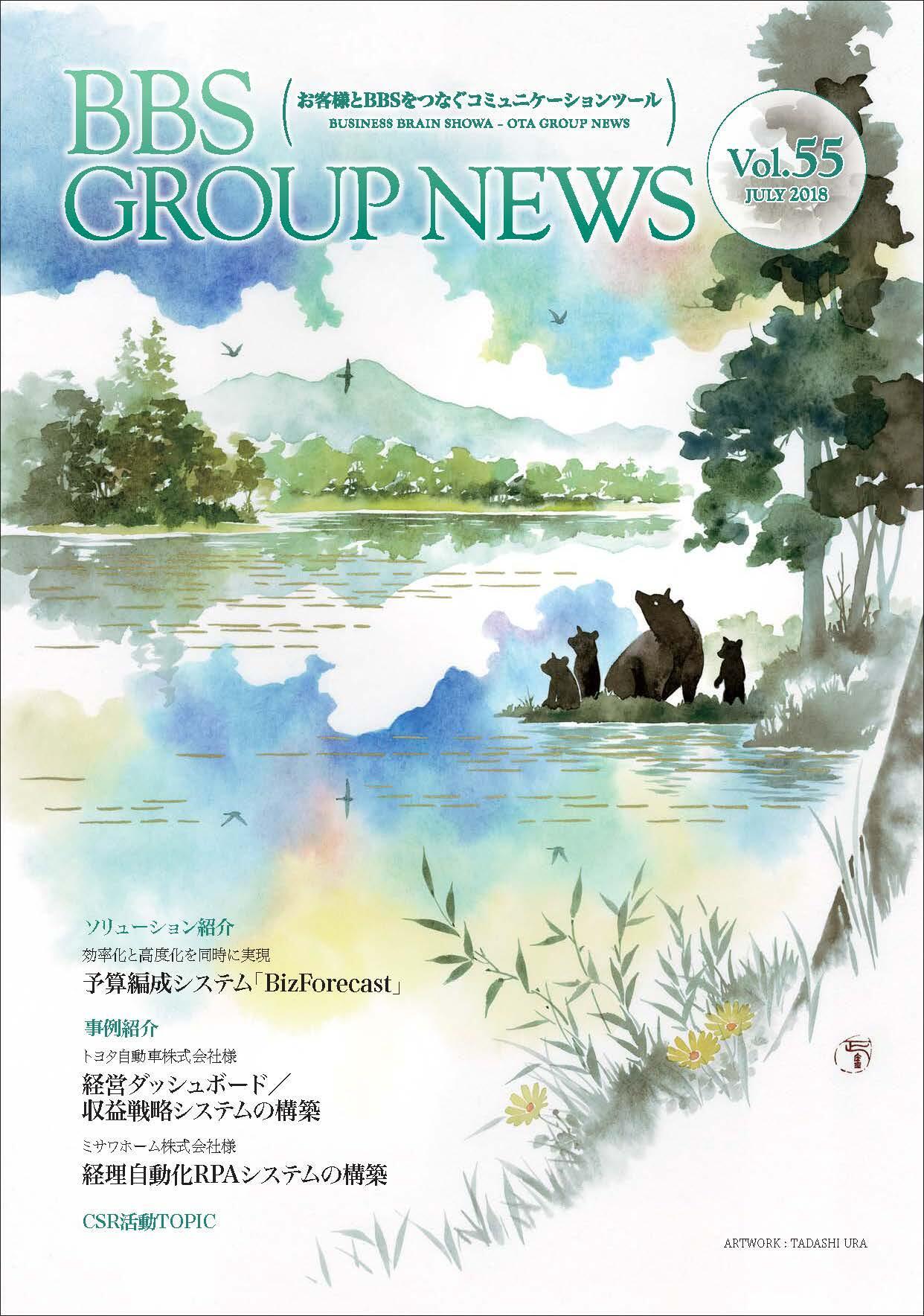 BBS Group News Vol.55を発行しました