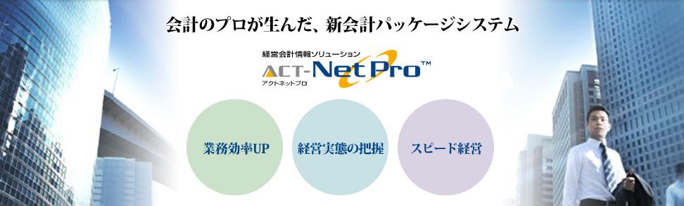 イメージボックス:ACT-NetPro