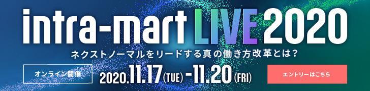 intra-mart-live2020_728_180.jpg
