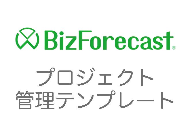 BizForecastプロジェクト管理テンプレート